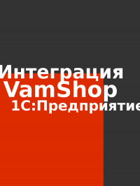 Описание возможностей интеграции VamShop и 1С:Предприятие