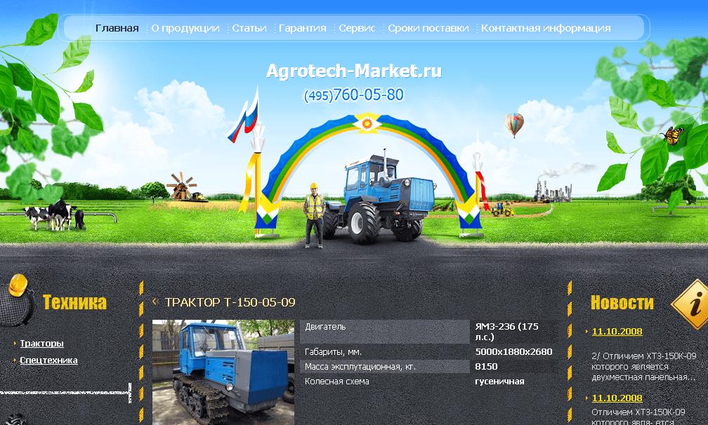 http://agrotech-market.ru