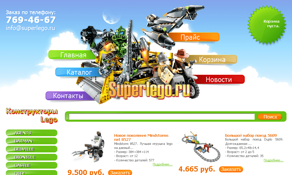 http://superlego.ru